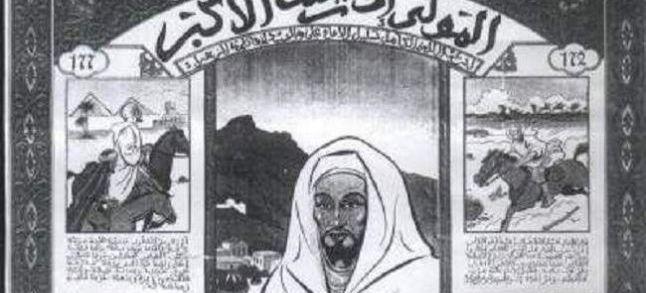 تاريخ الشيعة في المغرب [1/4] : هل كان مؤسس دولة الأدارسة شيعيَّ المذهب؟