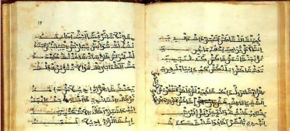 Al Andalous : Aljamiado, langue inventée par les Morisques au XVIe siècle pour rester musulmans