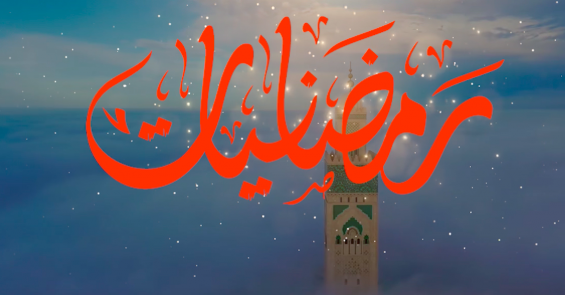Ramadaniyates #3 : La Fidya pour ceux qui ne peuvent pas jeûner