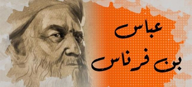 في الذاكرة #1: عباس بن فرناس..الأمازيغي الذي قام بأول محاولة طيران في العالم وحوكم بالكفر والزندقة