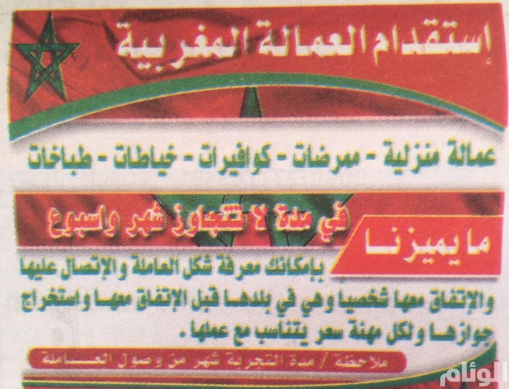 arabie saoudite un bureau d emploi publie une annonce offensant la marocaine et le maroc. Black Bedroom Furniture Sets. Home Design Ideas