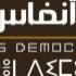 Portrait de حركة انفاس الديمقراطية