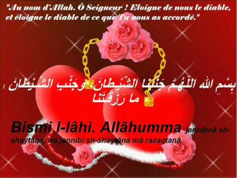 invocation avant davoir une relation avec sa femme youtube - Invocation Islam Mariage