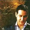 Hasan El Maghrabi