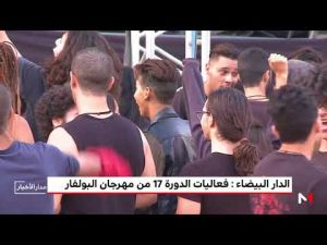 الدار البيضاء .. فعاليات الدورة 17 من مهرجان البولفار