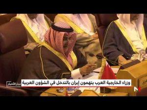 وزراء الخارجية العرب يتهمون إيران بالتدخل في الشؤون العربية