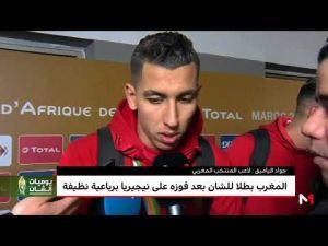 تصريحات لاعبي المنتخب المغربي للمحليين بعد التتويج باللقب القاري