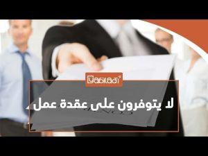 أكثر من نصف السكان النشطين في المغرب لا يتوفرون على عقدة عمل