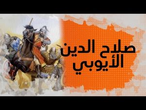 صلاح الدين الأيوبي..الكردي الذي قهر الصليبيين واستعاد بيت المقدس