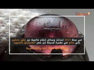 العثور على أثار تثبت وجود روابط بين الفايكينغ والدين الإسلامي