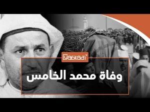 بعد وفاة غامضة لمحمد الخامس، الحسن الثاني يتولى عرش المغرب