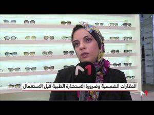 ماهي مخاطر استعمال النظارات الشمسية دون استشارة طبية ؟