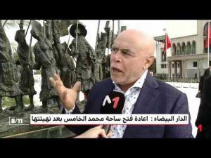 افتتاح ساحة محمد الخامس بالدار البيضاء بعد إعادة الهيكلة