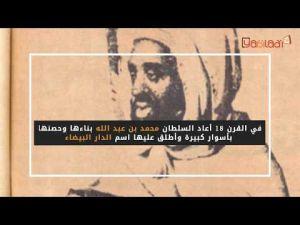 الدار البيضاء..تاريخ يمتد إلى القرن العاشر قبل الميلاد