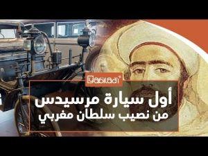 أول سيارة مرسيدس كانت من نصيب سلطان مغربي
