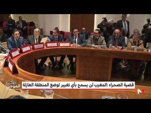 بوريطة: المغرب لن يسمح أبدا بأي تغيير للوضع بالمنطقة العازلة