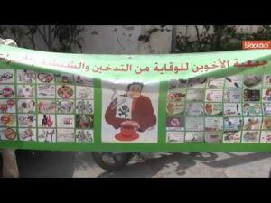 الدار البيضاء: وقفة احتجاجية للمطالبة بمنع استعمال الشيشة في الاماكن العمومية