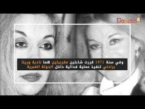 نادية وريتا برادلي..مغربيتان خططتا لتنفيذ عمليات فدائية في إسرائيل
