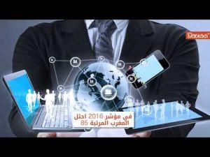 المغرب يتراجع بـ25 مركزا ويحتل المرتبة السادسة إفريقيا في مؤشر الحكومة الإلكترونية
