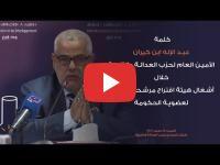 Gouvernement El Othmani : Benkirane avait donné son accord pour intégrer l'USFP dans les consultations