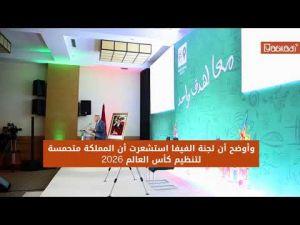 Mondial 2026 : Le Comité de la candidature marocaine prend acte des appréciations de la Task Force