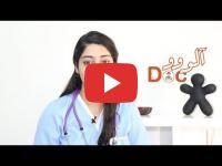 Allô Doc #14: Quelques conseils pour éviter l'hypercholestérolémie pendant le Ramadan