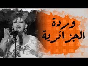 في الذاكرة [16#] : وردة الجزائرية التي طردها جمال عبد الناصر من مصر وعادت لتغني بأمر من الهواري بومدين
