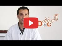 Allô Doc #16 : Le reflux gastroduodénal ou les brûlures d\'estomac