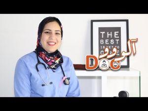 Allô Doc #17 : La dysménorrhée accompagnant la menstruation, ses causes et ses traitements