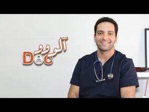 Allô Doc #18 : L'hypertension artérielle durant le mois de Ramadan