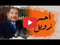 في الذاكرة [19#] : أحمد زويل..العربي والمسلم الوحيد الحائز على جائزة نوبل للكيمياء