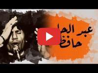 في الذاكرة [20#] : عبد الحليم حافظ.. رحلة فنان من الفقر والمعاناة إلى قمة المجد