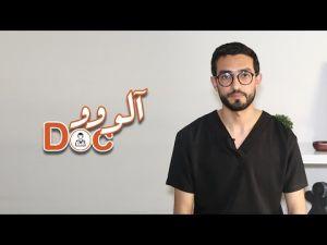 ألووو DOC: حساسية العين [#29]