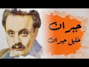 في الذاكرة [29#] : جبران خليل جبران.. عدو العثمانيين ورائد نهضة الأدب العربي