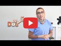 ألووو DOC: سم الوشيقية أو \