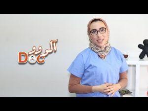 ألووو DOC: سم الوشيقية أو