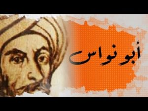 في الذاكرة [30#] : أبو نواس.. شاعر مثلي الجنس محب للخمر في بلاط هارون الرشيد