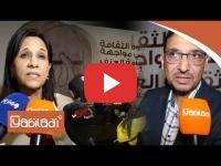 Essaouira : La culture et la violence au cœur du forum des droits de l\'Homme