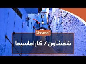 الأندلس واليهود وزرقة المباني.. قواسم مشتركة بين مدينة كازاماسيما الإيطالية وشفشاون المغربية