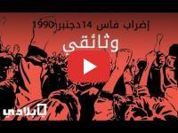 14 دجنبر 1990.. حين أمطر الجيش المحتجين بالرصاص في مدينة فاس [وثائقي]