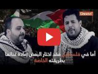تونس: مناصرو قيس سعيد يرددون أغنية في بلادي ظلموني (فيديو)