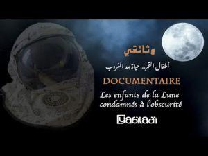 Les enfants de la Lune, condamnés à l'obscurité [Documentaire]