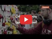 رفع الآذان في جامعة نيوزلندية تضامنا مع ضحايا مجزرة كرايس تشرش