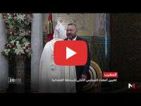الملك محمد السادس يستقبل ويعين أعضاء المجلس الأعلى للسلطة القضائية