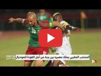 المنتخب المغربي يملك مصيره بين يديه من أجل العودة للمونديال