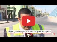 المغرب .. بناء مصنع ثالث للأسمدة بالمركب الصناعي الجرف الأصفر