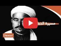 مسيرة محمد بن عبد الكريم الخطابي:  من تأسيس جمهورية الريف إلى المنفى