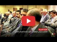 المغرب يدعو الأطرافِ الليبية إلى العمل في إطار من التوافق