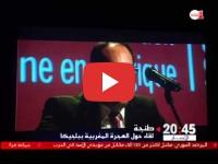 Tanger : Rencontre autour de l'immigration marocaine en Belgique