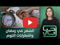 السهر في رمضان واضطرابات النوم